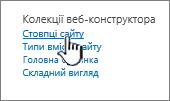 """Пункт """"Стовпці сайту"""" на сторінці параметрів сайту"""