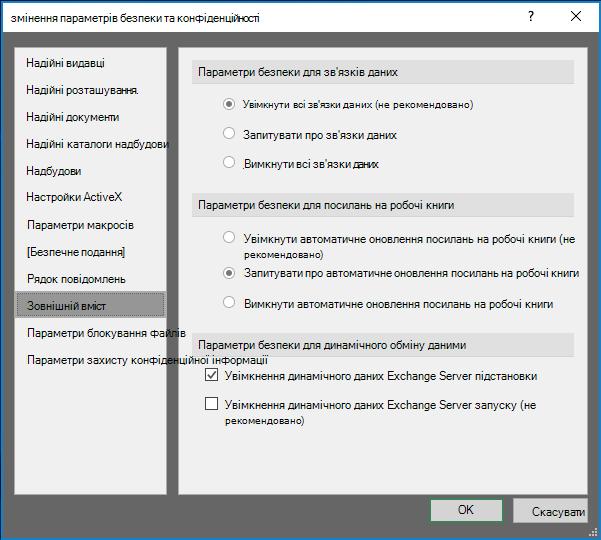 Зовнішнього вмісту настройки центру безпеки та конфіденційності Microsoft Excel
