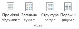 Параметри макета у групі ''Макет'' на вкладці ''Конструктор''