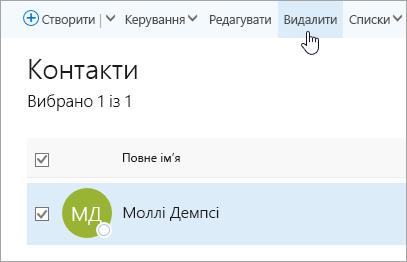"""Знімок екрана: кнопка """"Видалити"""" на сторінці """"Контакти"""""""