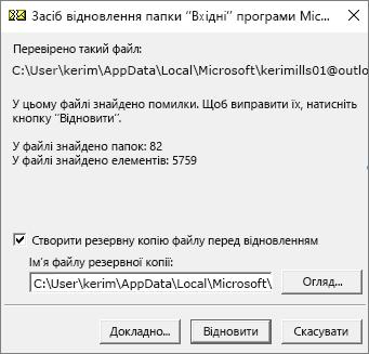"""Результати сканування файлу даних Outlook PST за допомогою засобу відновлення папки """"Вхідні"""", SCANPST.EXE"""