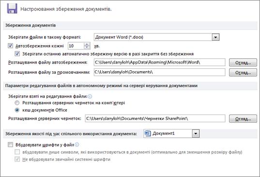 Параметри збереження у Word2010