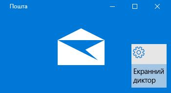 """Огляд програми """"Пошта"""" для Windows10 і Екранного диктора"""