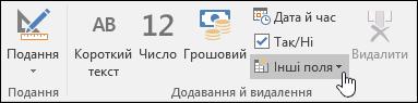"""Знімок екрана: група """"Додавання й видалення"""" на вкладці """"Поля""""."""
