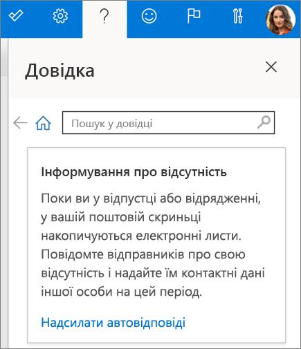 Область довідки в інтернет-версії Outlook