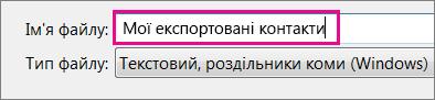 Введіть ім'я для файлу контактів.