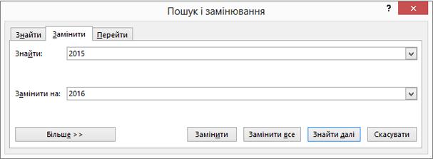 Пошук і заміна тексту