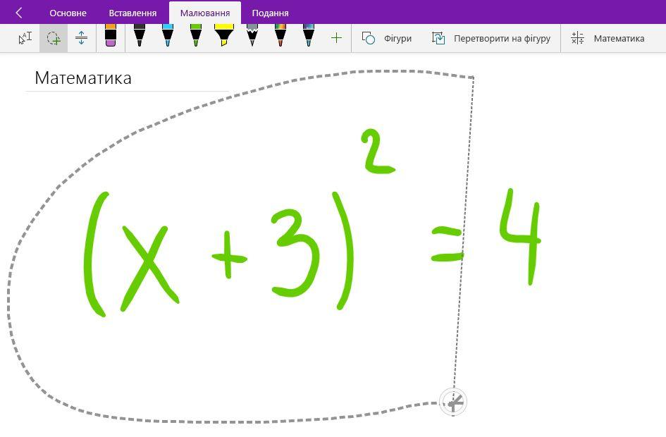 """Вибір рукописної математичної формули за допомогою знаряддя """"Виділення ласо"""""""