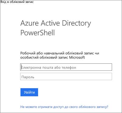 Введіть свої облікові дані адміністратора Azure Active Directory