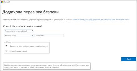 Виберіть спосіб автентифікації, а потім дотримуйтеся вказівок на екрані.