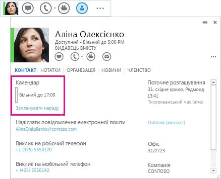 Знімок екрана меню QuickLync контакту та картки контакту з виділеним календарем і параметром планування наради