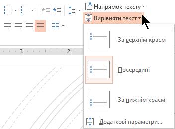 У меню вирівнювання тексту на стрічці дає змогу вирішити, чи текст Вертикальне вирівнювання у верхній або нижній частині свого контейнера, або вирівняний вертикально посередині.