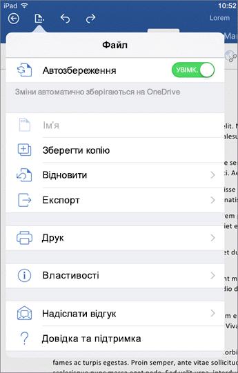 """Кнопка """"Файл"""" у програмі Word для iOS дає змогу надрукувати чи зберегти документ, надіслати відгук і багато іншого."""