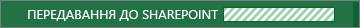 Зображення повідомлення про стан, яке відображається, якщо файл збережено на сайті групи.