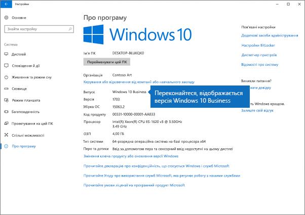 Переконайтеся, що використовується випуск Windows 10 Business.