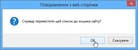 Список видалення діалогове вікно підтвердження з виділеним OK