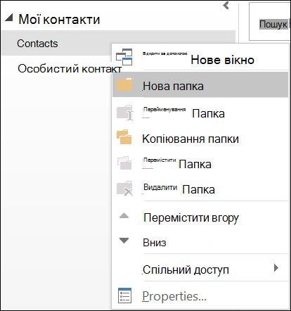 Створення нової папки контактів.