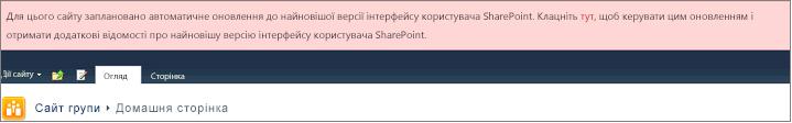 Рожевий банер, який сповіщає про те, що для вашого сайту настроєне автоматичне оновлення