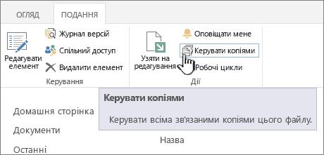 Керування копій на стрічці джерела