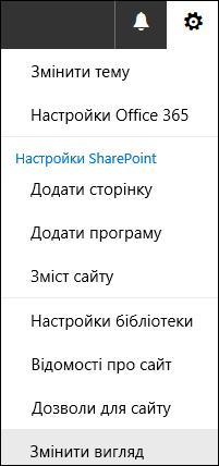 """Знімок екрана: пункт меню """"Змінити тему"""" в SharePoint"""