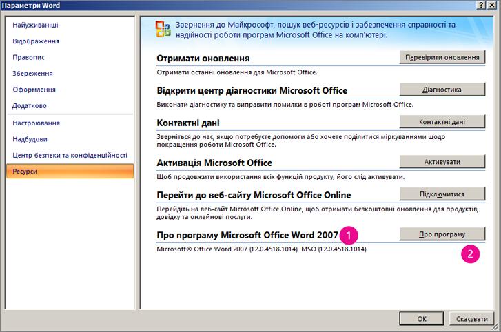 """Вікно """"Ресурси"""" в розділі """"Параметри Word"""" програми Word 2007"""