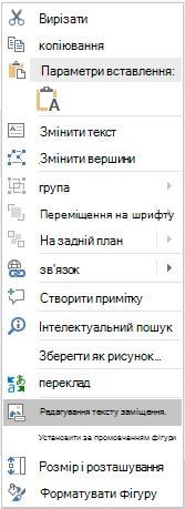 """Зображення кнопки """"редагувати текст заміщення"""" в PowerPoint для фігур"""
