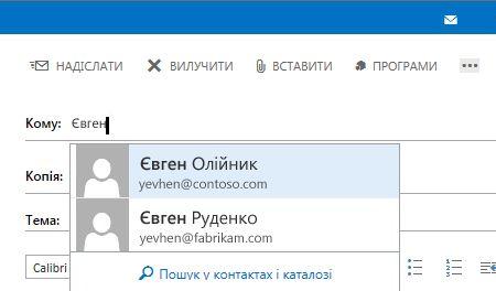 Список автозаповнення у веб-програмі Outlook Web App