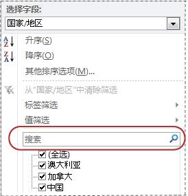 筛选列表中的搜索框