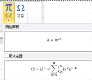 """""""公式""""列表中预先设置好格式的公式"""