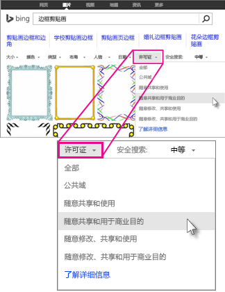 Search for border clip art using the license filter
