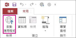 [常用] 索引標籤上的 [啟動應用程式] 按鈕。