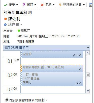 會議邀請郵件中的行事曆快速檢視