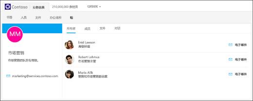 屏幕截图:显示通过 Bing for business 搜索组。