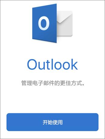 """带""""开始使用""""按钮的 Outlook 的屏幕截图"""