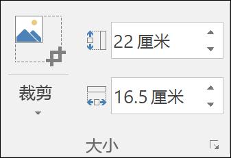 屏幕截图,显示高度和宽度设置