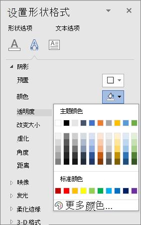 艺术字阴影颜色选择