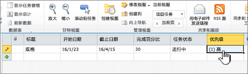 填写标题、日期和项目任务的状态