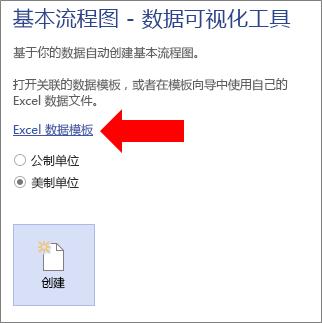 选择 Excel 数据模板链接