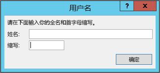 """""""用户名""""对话框"""