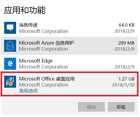 Microsoft Office 桌面应用