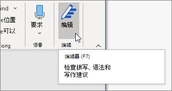 """在""""开始""""选项卡上选择""""编辑器""""或按 F7 打开""""编辑器""""窗格。"""