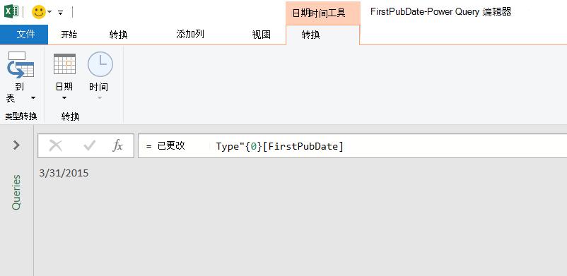 Power Query 编辑器,显示单个日期值