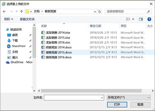 SharePoint 中选择要上载对话框中的文件。