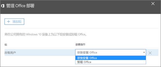 """在""""管理 Office 部署""""窗格中,选择""""尽快安装 Office""""或""""卸载 Office""""。"""