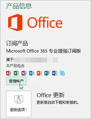 """在 Office 桌面应用的""""帐户""""页面上选择""""管理帐户""""的屏幕截图"""