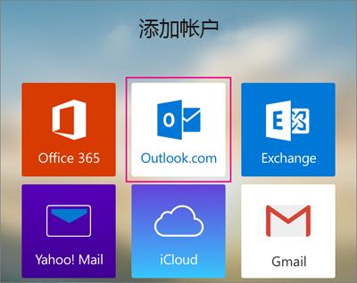 添加 Outlook.com 帐户
