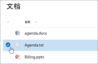 使用光标中在复选框突出显示的文档