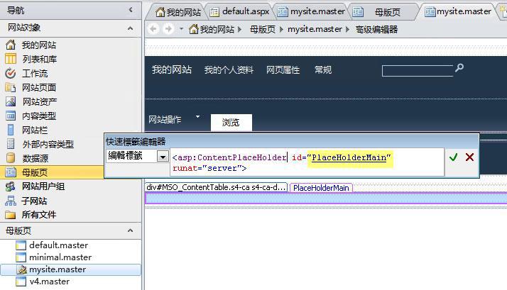 """当在浏览器中查看""""我的网站""""母版页时,PlaceHolderMain 控件将替换为各个内容页面。"""