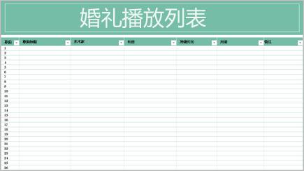 音乐播放列表电子表格概念图