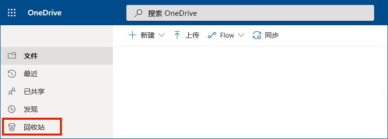 OneDrive for Business Online 的左侧菜单中显示回收站